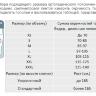 Ортопедический пояснично-крестцовый корсет (полужесткий) Orlett LSS-114